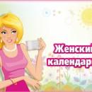 Первый менструальный календарь